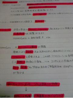 ただいま勉強中( ..)φ