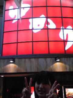 第三弾 東京&大阪写真集(笑)